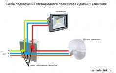 Подключение светодиодного прожектора с тремя проводами