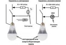 Почему энергосберегающая лампочка мигает при выключенном свете