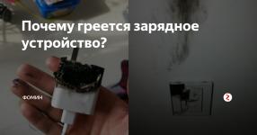 Почему нагревается зарядное устройство от телефона
