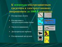 Комплектация электрощитовой средствами защиты до 1000в