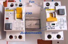 Дифференциальный автоматический выключатель отличие от УЗО