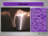 Почему возникает молния