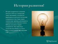 Появление электричества в России
