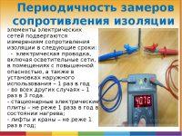 Периодичность измерения сопротивления изоляции проводов и кабелей