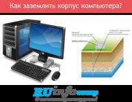 Заземление корпуса компьютера
