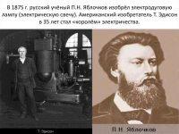 Какой изобретатель получил славу короля электричества