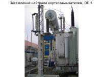 Заземление нейтрали трансформатора 110 кв