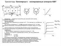 IGBT транзисторы принцип работы