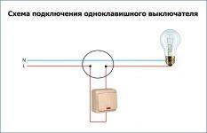 Как расключить выключатель одноклавишный