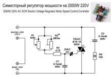 Симисторный регулятор мощности для электродвигателя