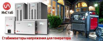 Стабилизатор напряжения для генератора как выбрать