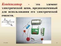 Для чего нужен конденсатор в электрической цепи