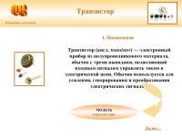 Назначение транзистора в электрической цепи
