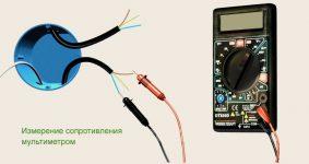 Как измерить сопротивление провода мультиметром