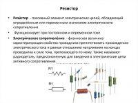 Зачем нужен резистор в электрической цепи